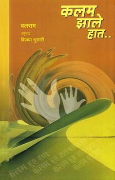 Kalam Jhale Haat