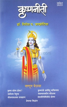Krushnaniti