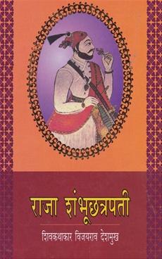 Raja Shambhuchhatrapti