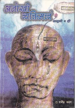 Anokhi Vyakttimatwm