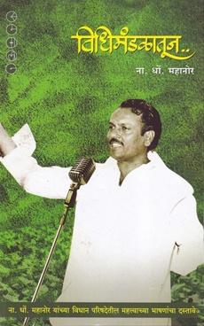 Vidhimandalatun
