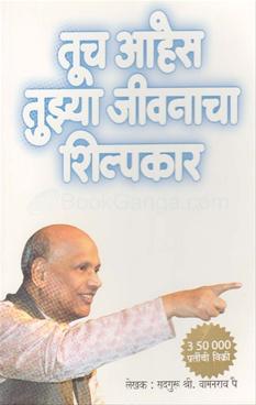 Tuch Aahes Tuzya Jivanacha Shilpakar - In Set Only