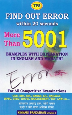 Find Out Error Within 20 Seconds