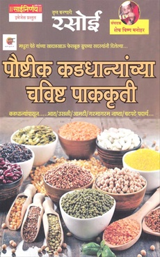 Rasoi Godoba Pakvann Vishesh