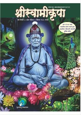 Shriswamikrupa 2013