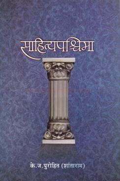 Sahityapashchima