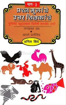 Prashn Mulanche Uttar Shikshkanche ( Bhag - 3 )