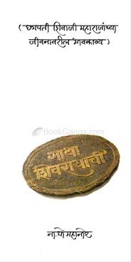 Gatha Shivarayanchi