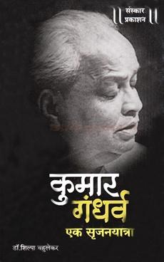 Kumar Gandharv - Ek Srujanyatra
