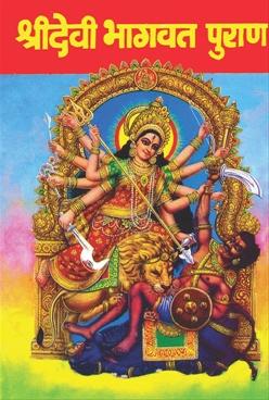 Shridevi Bhagavat Puran