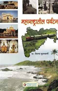Maharashtratil Paryatan