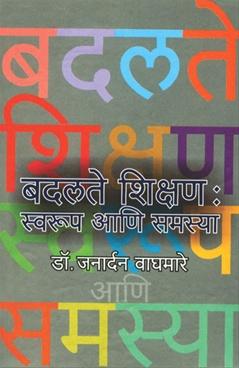 Badalate Shikshan : Swarup Ani Samasya