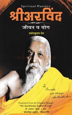 Shri Arvind Jeevan Va Yog