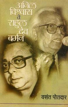 Anil Vishwas Te Rahul Dev Barman