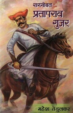 Sarnobat Prataprao Gujar