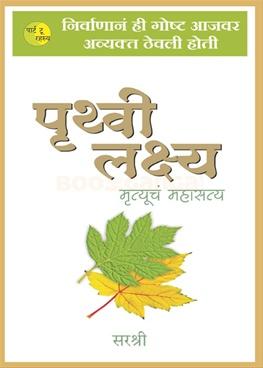Prithvi Lakshya Mrityuch Mahasatya