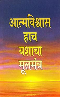 Atmavishvas Hach Yashacha Mulmantra