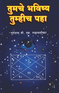 Tumache Bhavishya Tumhich Paha