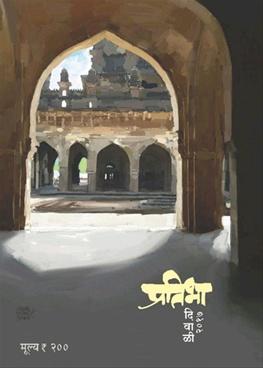 Pratibha Diwali 2017