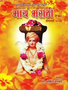 May Marathi (2012)