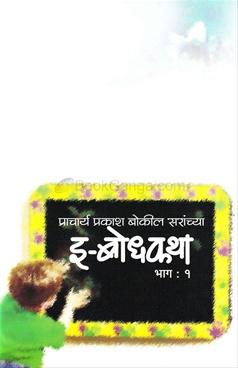 E - Bodhakatha