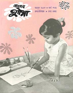 वाड्मय शोभा ( मार्च १९६६ )