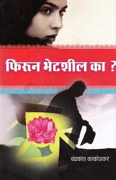 Firun Bhetshil ka