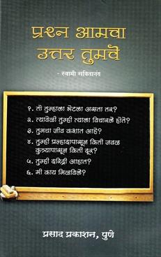 Prashna Amcha Uttar Tumche