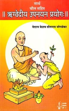Rugvediya Upanayan Prayog