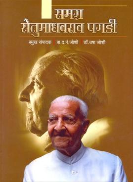 Samagra Setumadhavrao Pagadi Khand 1 Te 5