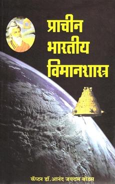 Prachin Bhartiya Viman Shastra