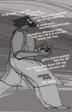Aswasth Nayak
