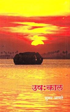 Ushakal