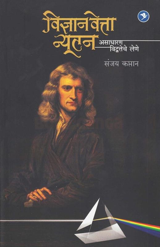 विज्ञानवेत्ता न्यूटन