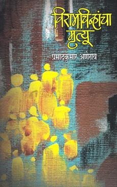 Viramchinhancha Mrutyu