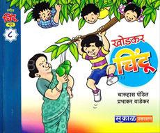 Chintoo Bhag 8
