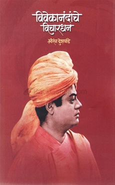 Vivekanandanche Vichardhan