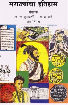 Marathyancha Itihas Khand 3