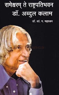 Rameshwaram Te Rashtrapatibhavan Dr. Abdul Kalam