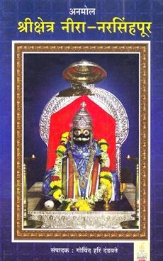Shrikshetra Neera Narsinhapur