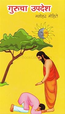 Guruchaa Updesh