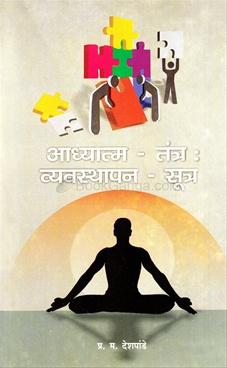 Adhyatma - Tantra : Vyavsthapan - Sutra