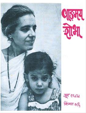 वाङ्मय शोभा ( जून १९८४ )