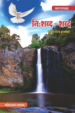 Nishabda Shabda