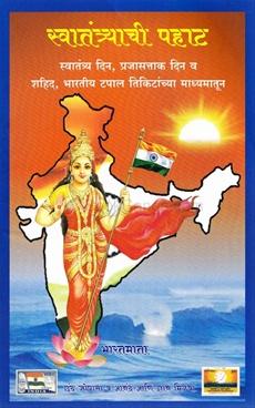 Swatantryachi Pahat