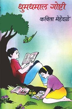 Dhumdhamal Goshti