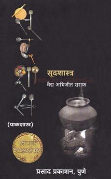 Sudshastra (Pakshastra)
