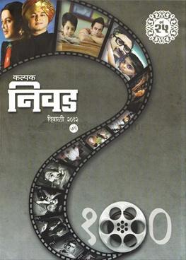 Kalpak Nivad (2012)