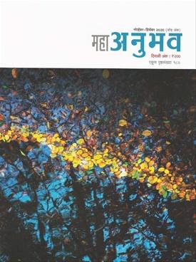 Maha Anubhav Diwali 2020