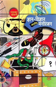 Dnyan Vidnyan Ani Manoranjan Bhag 1 Te